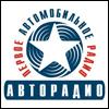 Радио Авторадио Иркутск