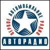 Радио Авторадио Брянск