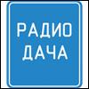 Радио Дача ФМ Сочи