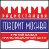 Радио Говорит Москва Кемерово
