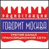 Радио Говорит Москва Астрахань