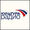 Радио Культура Екатеринбург