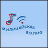 Радио Милицейская волна