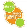 Радио Первое популярное радио (Попса) Кемерово