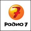 Радио 7 на семи холмах Кемерово
