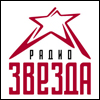 Радио Звезда Новосибирск