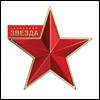 телеканал Звезда Псков